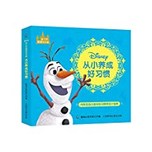 迪士尼暖暖绘本屋·从小养成好习惯(套装共8册)