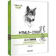 """HTML 5+CSS3从入门到精通 (清华社""""视频大讲堂""""大系,网络开发视频大讲堂)"""