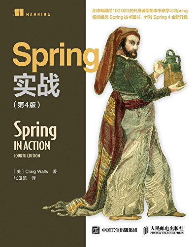 Kindle电子书 Spring实战(第4版)