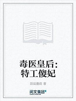 """""""毒医皇后:特工傻妃"""",作者:[踩扁蘑菇]"""