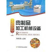 肉制品加工机械设备(畅销多年 经典再版 内容详实 弥补了行业知识空白 提供了有力指导)<畜禽水产品加工新技术丛书>