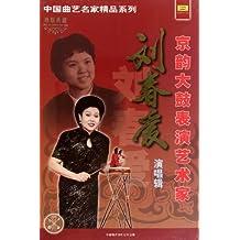 CD刘春爱演唱辑京韵大鼓表演艺术家(4碟装)