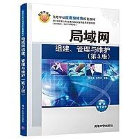 高等学校应用型特色规划教材:局域网组建、管理与维护(第3版)