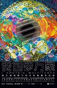 我包羅萬象(第二屆中國自然好書獎年度國際作品,扎克伯格、比爾·蓋茨愛不釋手的自然新史,微生物視野下的生命圖景。)