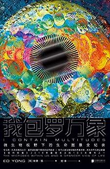 """""""我包罗万象(得到年度推荐图书,第二届中国自然好书奖年度国际作品,我不是""""我"""",微生物视野下的生命图景全纪录。)"""",作者:[埃德·扬, 郑李]"""
