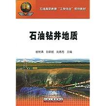石油钻井地质