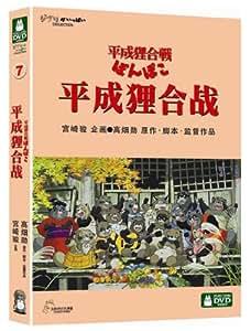 平成狸合战(DVD)