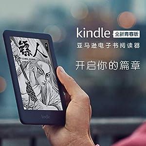 亞馬遜Kindle電子書閱讀器(全新青春版)— 電子墨水屏,内置閱讀燈,超長續航