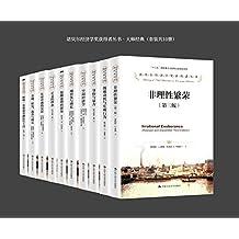 诺贝尔经济学奖获得者丛书•大师经典(套装共10册)
