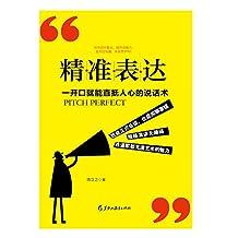 精准表达: 一开口就能直抵人心的说话术。句句切中要点,提升说服力。全方位沟通,无往而不利