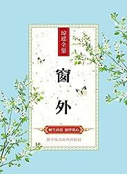 窗外(琼瑶经典巨著独家授权15) ((博集畅销文学系列))