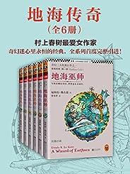 地海傳奇六部曲 (套裝共6冊)(讀客熊貓君出品,奇幻三大經典巨作之一,村上春樹最愛的女作家。) (讀客·全球頂級暢銷小說文庫)