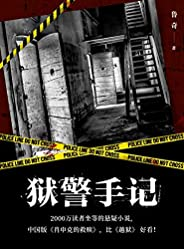 狱警手记(2000万读者坐等的悬疑小说,中国版《肖申克的救赎》,比《越狱》 好看!)