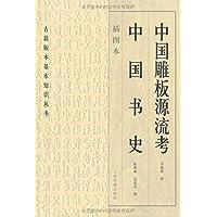中国雕板源流考:中国书史