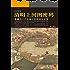 清明上河图密码:隐藏在千古名画中的阴谋与杀局(创中国影视版权交易纪录。大规模上瘾!)(读客知识小说文库)