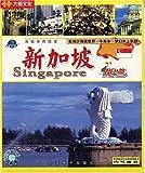 新加坡假日之旅(VCD)