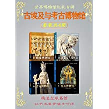 世界博物馆巡礼:古埃及与考古博物馆(套装共4册)(开罗埃及博物馆+雅典考古博物馆+那不勒斯国家考古博物馆+都灵埃及博物馆) (伟大的博物馆)