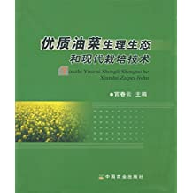 优质油菜生理生态和现代栽培技术(经济作物 助你致富 书中自有黄金屋)