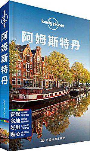 Lonely Planet孤独星球:阿姆斯特丹(2016年版) - Malaysia Online Bookstore