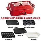 BRUNO 日本家用多功能料理炉 红色套装 1580元