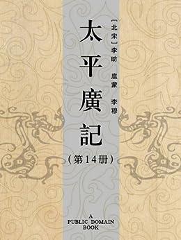 """""""太平广记(第14册)"""",作者:[李昉, 扈蒙, 李穆]"""