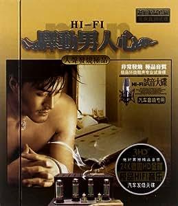 骚动男人心(3CD)