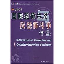 国际恐怖主义反恐怖斗争年鉴2007