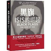 黑旗:ISIS的崛起