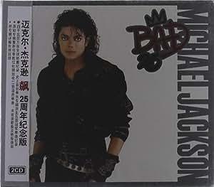 迈克尔•杰克逊:飙(2CD 25周年纪念版)