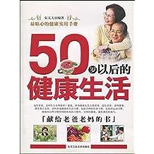 50岁以后的健康生活