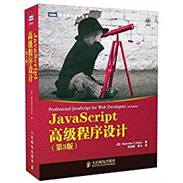 """JavaScript高级程序设计(第3版) (图灵程序设计丛书)"",作者:[泽卡斯(Zakas. Nicholas C.)]"