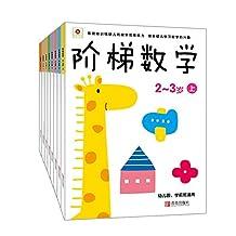 邦臣小红花·阶梯数学(套装共8册)