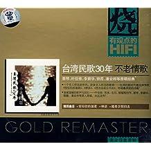 台湾民歌30年:不老情歌(CD)
