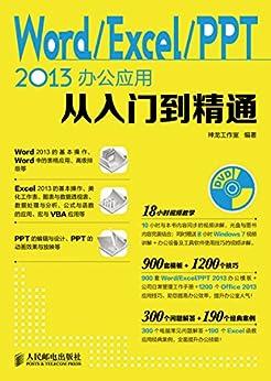 """Word Excel PPT 2013办公应用从入门到精通"",作者:[神龙工作室]"