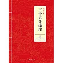 三十六计译注 (国学经典)
