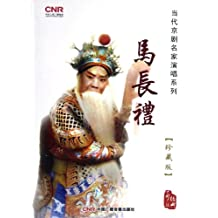 CD当代京剧名家演唱系列马长礼<珍藏版>(2碟装)