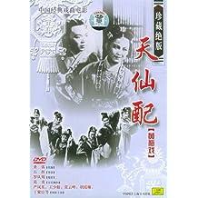黄梅戏:天仙配(DVD)