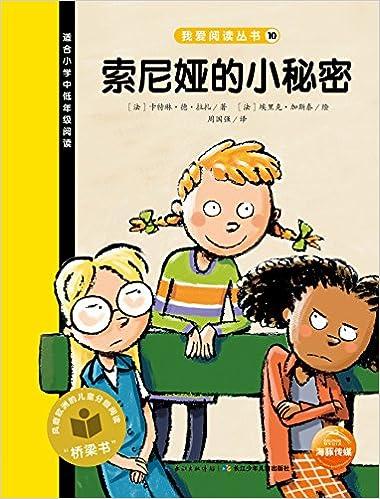 我爱阅读丛书:索尼娅的小秘密
