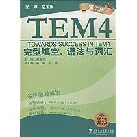 英语专业4级考试单项突破系列:完型填空、语法与词汇(第2版)