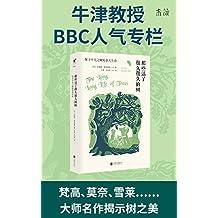 那些活了很久很久的树(牛津大学文学教授的诗意博物之作,BBC人文科普专栏结集,北京大学教授、博物文化倡导者刘华杰推荐) (未读·探索家)