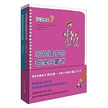 写给孩子的哲学启蒙书(7-8卷)(套装共2册)