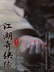 江湖奇侠传12