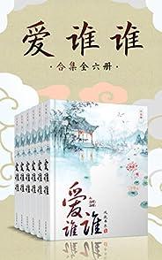 愛誰誰合集(全六冊)