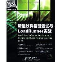 精通软件性能测试与LoadRunner实战(附CD-ROM光盘1张)