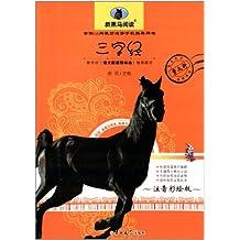 语文新课标必读丛书:三字经(注音彩绘版)