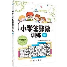 中小学数独比赛指定用书:小学生数独训练3