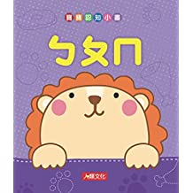 ㄅㄆㄇ-寶寶認知小書 (Traditional Chinese Edition)