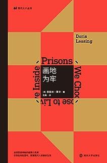 画地为牢(诺贝尔文学奖得主多丽丝·莱辛回望20世纪,回顾她这一生,看到的是一系列大型群众事件、情绪的舞动、狂热的党派热情连绵起伏。对人性与政治的犀利观察,让我们得以窥见小说之外的莱辛。) (现代人小丛书)