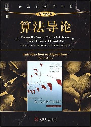 算法导论第三版 PDF电子书王夫子电子书