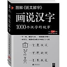 图解说文解字画说汉字:1000个汉字的故事(2014版)